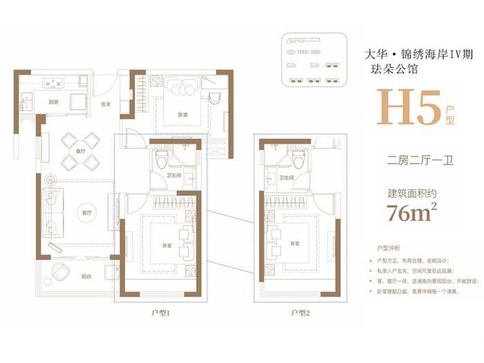 h5户型图