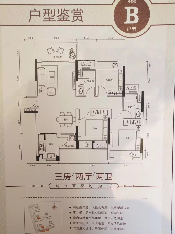 佳兆業香山御府戶型圖